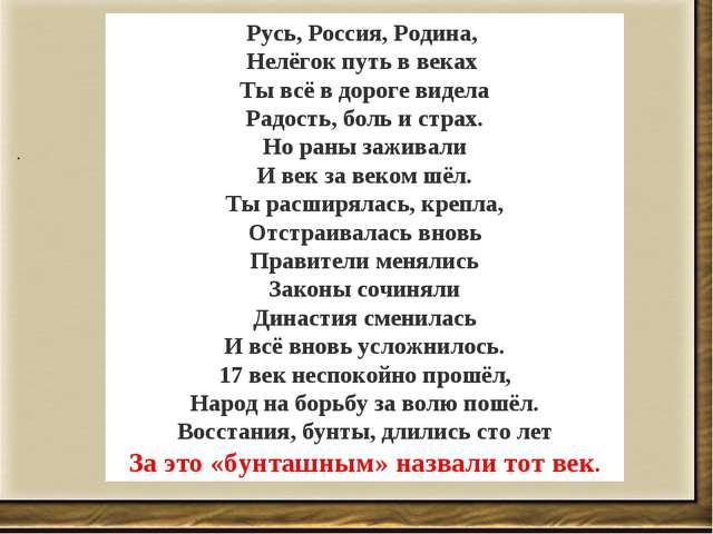 . Русь, Россия, Родина, Нелёгок путь в веках Ты всё в дороге видела Радость...