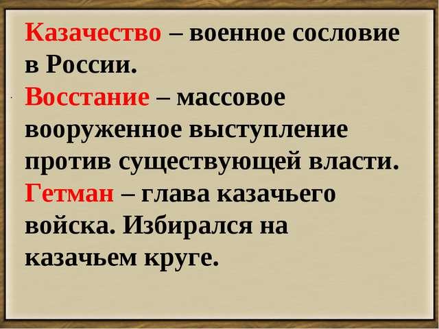 . Казачество – военное сословие в России. Восстание – массовое вооруженное вы...