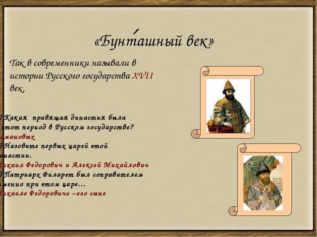 «Бунташный век» Так в современники называли в истории Русского государства XV...