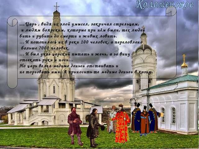 …Царь , видя их злой умысел, закричал стрельцам, и людям боярским, которые пр...