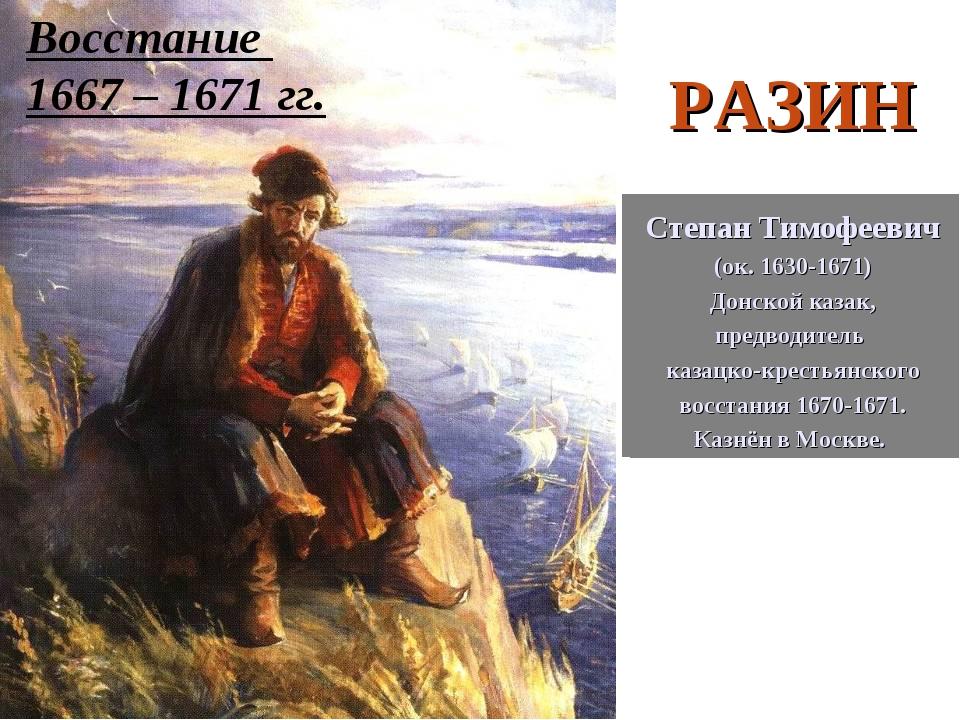 РАЗИН Степан Тимофеевич (ок. 1630-1671) Донской казак, предводитель казацко-к...