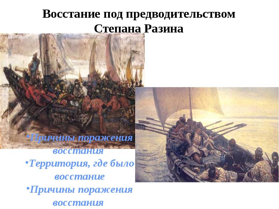 Восстание под предводительством Степана Разина Причины поражения восстания Те...