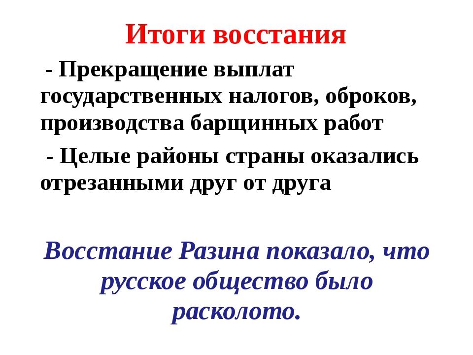 Итоги восстания - Прекращение выплат государственных налогов, оброков, произв...