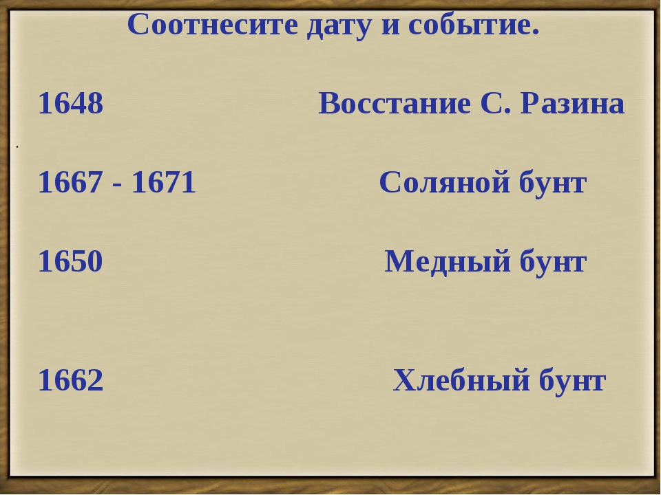 . Соотнесите дату и событие. 1648 Восстание С. Разина 1667 - 1671 Соляной бун...