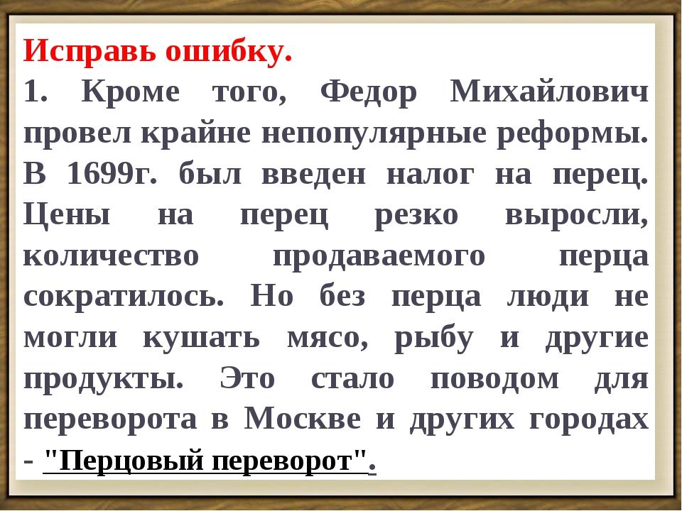 . Исправь ошибку. 1. Кроме того, Федор Михайлович провел крайне непопулярные...