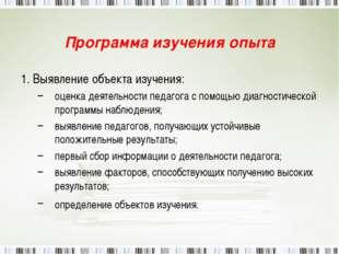 Программа изучения опыта 1. Выявление объекта изучения: оценка деятельности п