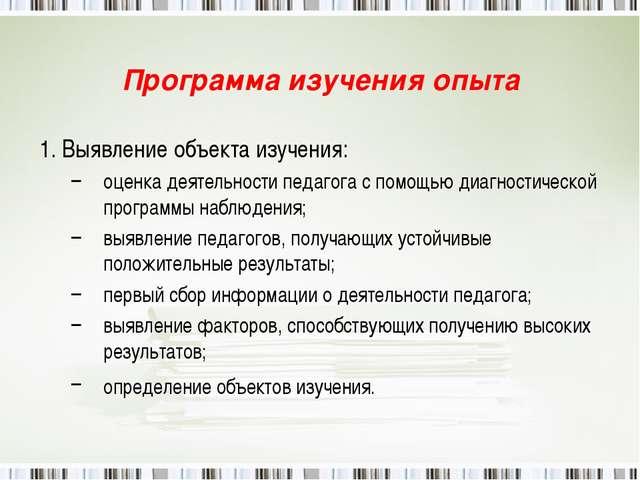 Программа изучения опыта 1. Выявление объекта изучения: оценка деятельности п...