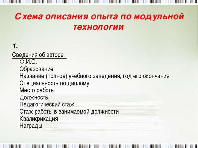 Схема описания опыта по модульной технологии 1. Сведения об авторе: Ф.И.О. Об...