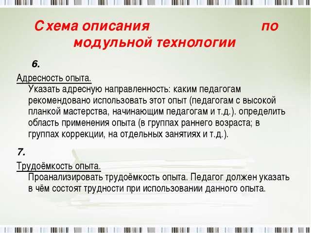 Схема описания по модульной технологии 6. Адресность опыта. Указать адресную...