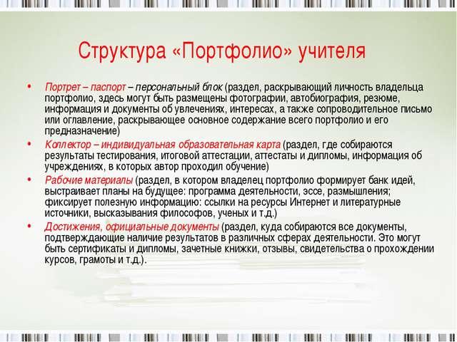 Структура «Портфолио» учителя Портрет – паспорт – персональный блок (раздел,...