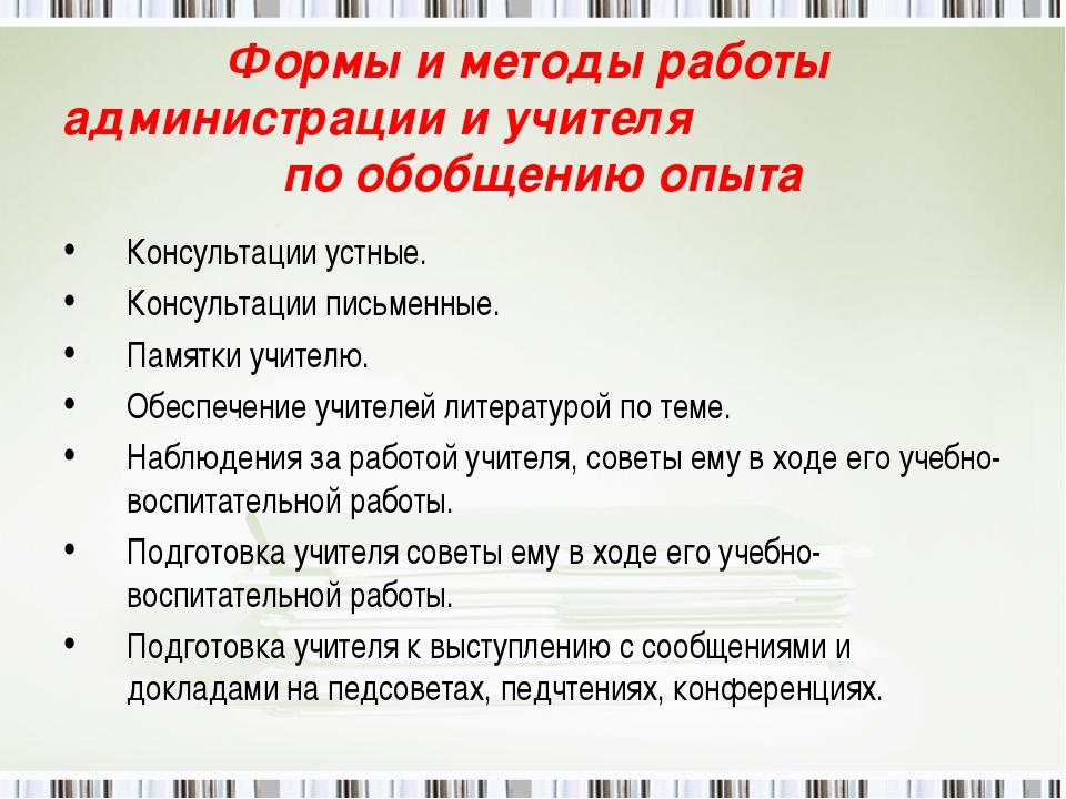 Формы и методы работы администрации и учителя по обобщению опыта Консультации...