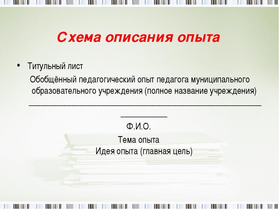 Схема описания опыта Титульный лист Обобщённый педагогический опыт педагога м...