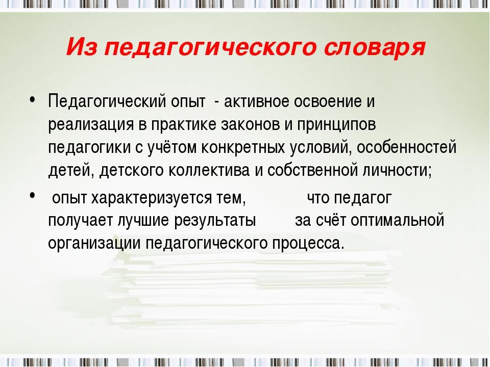 Из педагогического словаря Педагогический опыт - активное освоение и реализац...