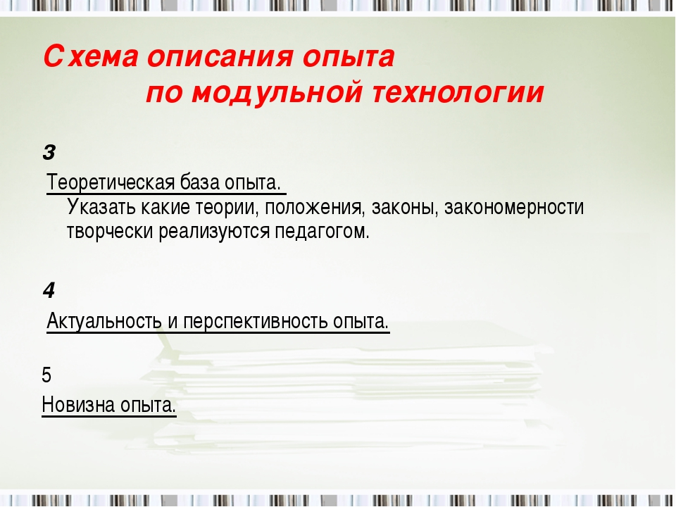 Схема описания опыта по модульной технологии 3 Теоретическая база опыта. Указ...