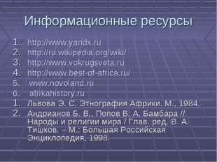 Информационные ресурсы http://www.yandx.ru http://ru.wikipedia.org/wiki/ http