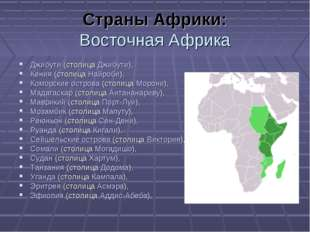 Страны Африки: Восточная Африка Джибути (столица Джибути), Кения (столица Най