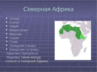 Северная Африка Алжир Египет Ливия Мавритания Марокко Судан Тунис Западная Са