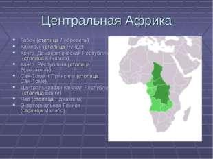 Центральная Африка Габон (столица Либревиль) Камерун (столица Яунде) Конго, Д