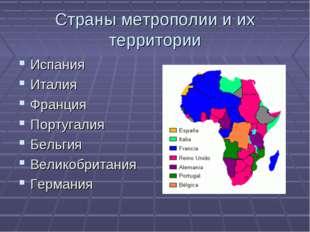 Страны метрополии и их территории Испания Италия Франция Португалия Бельгия В