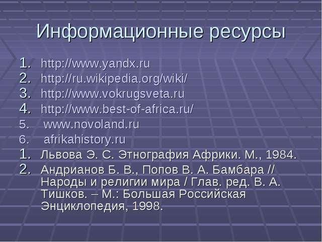 Информационные ресурсы http://www.yandx.ru http://ru.wikipedia.org/wiki/ http...