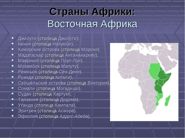 Страны Африки: Восточная Африка Джибути (столица Джибути), Кения (столица Най...