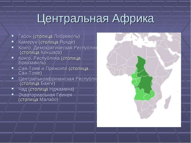 Центральная Африка Габон (столица Либревиль) Камерун (столица Яунде) Конго, Д...