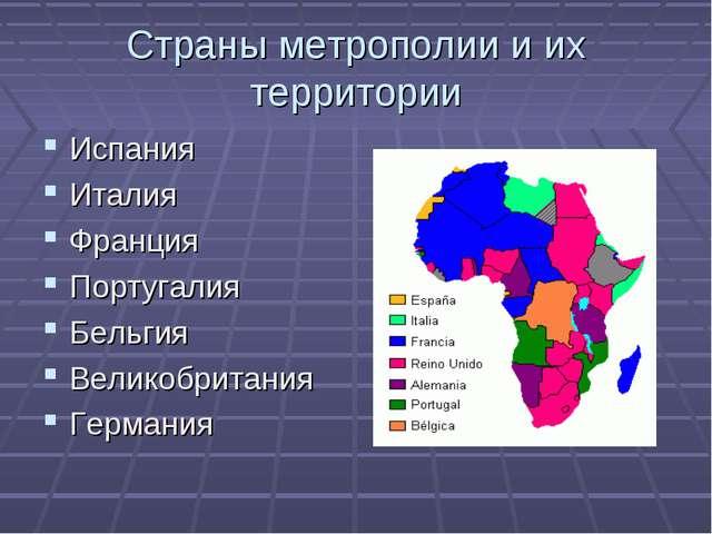 Страны метрополии и их территории Испания Италия Франция Португалия Бельгия В...