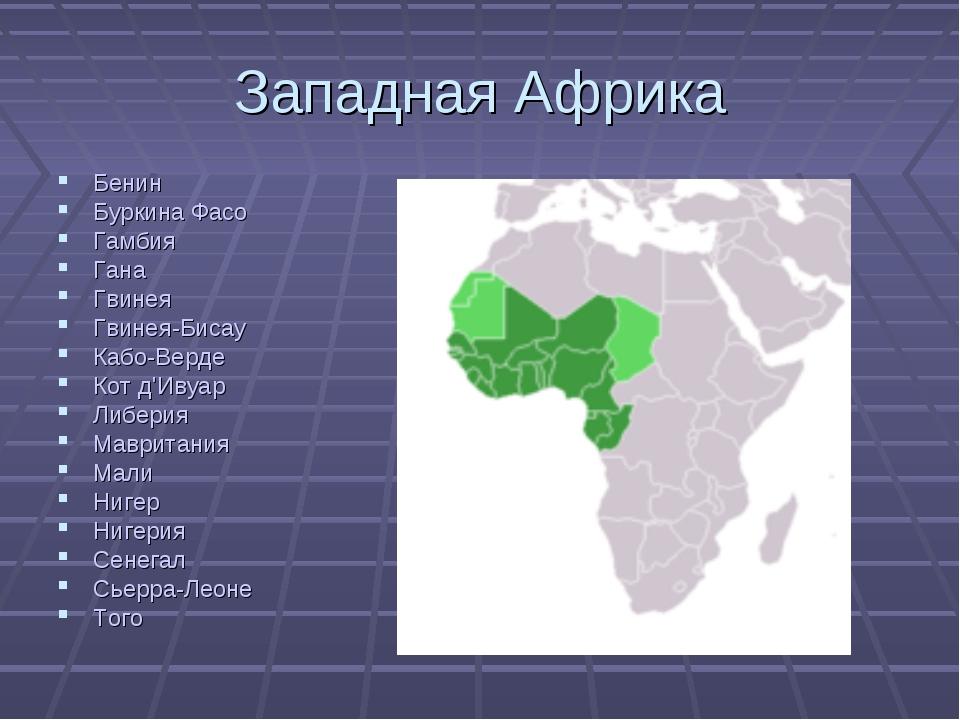 Западная Африка Бенин Буркина Фасо Гамбия Гана Гвинея Гвинея-Бисау Кабо-Верде...