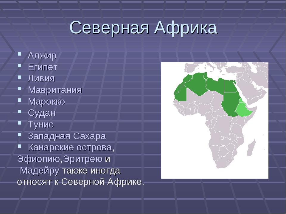 Северная Африка Алжир Египет Ливия Мавритания Марокко Судан Тунис Западная Са...