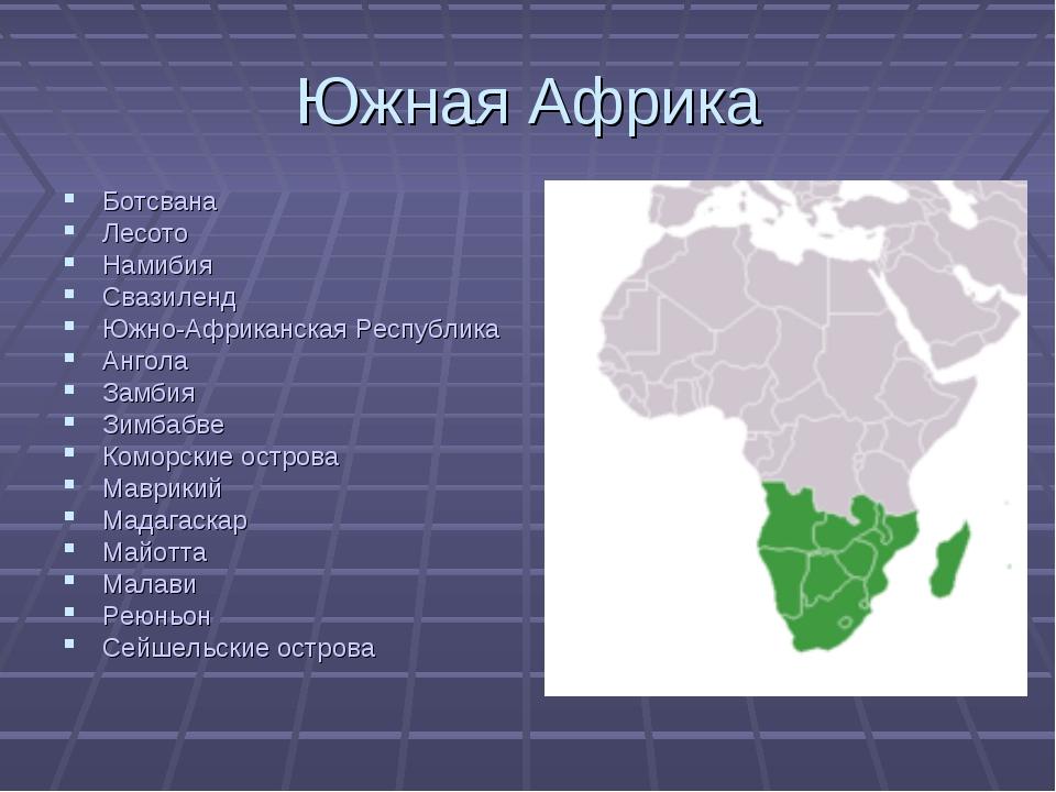 Южная Африка Ботсвана Лесото Намибия Свазиленд Южно-Африканская Республика Ан...