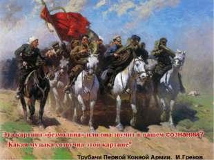 Трубачи Первой Конной Армии. М.Греков
