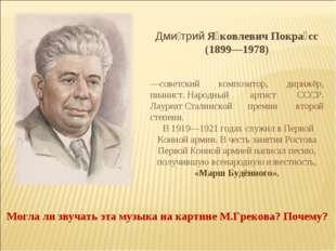 Дми́трий Я́ковлевич Покра́сс (1899—1978) —советский композитор, дирижёр, пи