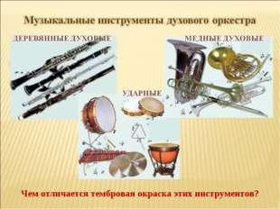 Деревянные духовые Чем отличается тембровая окраска этих инструментов?