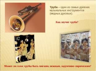Труба – один из самых древних музыкальных инструментов (медных духовых). Как