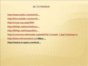ИСТОЧНИКИ: http://www.artdic.ru/artis/136… http://foto.rambler.ru/users/h… h