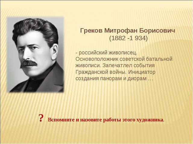 Греков Митрофан Борисович (1882 -1 934) - российский живописец. Основоположни...