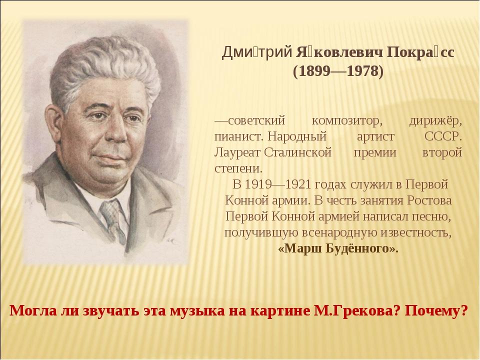 Дми́трий Я́ковлевич Покра́сс (1899—1978) —советский композитор, дирижёр, пи...