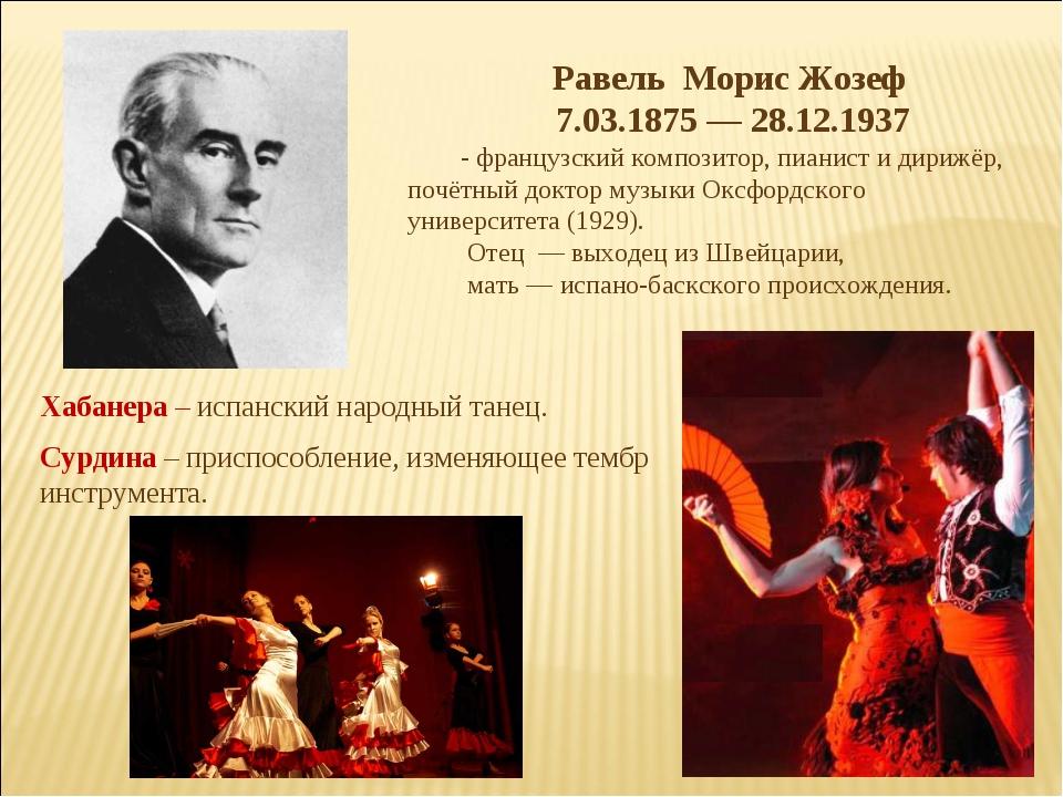 Равель Морис Жозеф 7.03.1875 — 28.12.1937 - французский композитор, пианист...