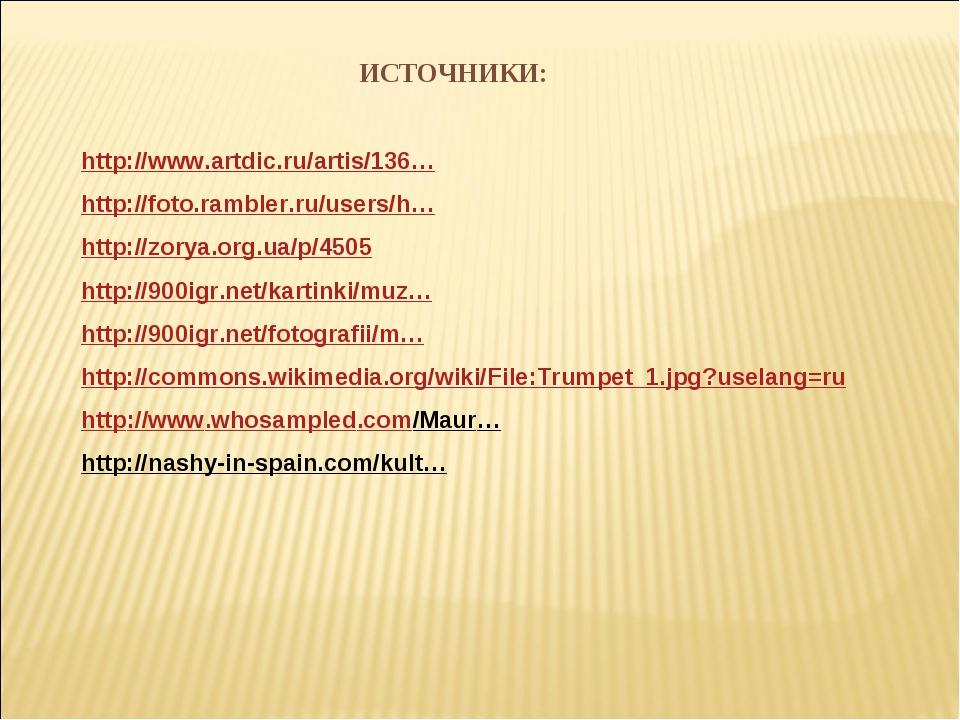 ИСТОЧНИКИ: http://www.artdic.ru/artis/136… http://foto.rambler.ru/users/h… h...