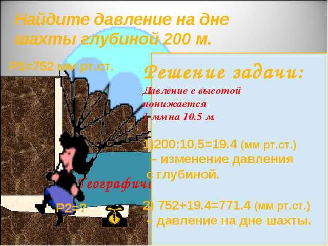 Решение задачи: Давление с высотой понижается 1 мм на 10.5 м. 1)200:10.5=19.4...