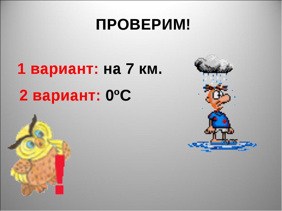ПРОВЕРИМ! 1 вариант: на 7 км. 2 вариант: 0ºС