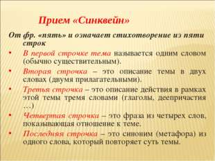 Прием «Синквейн» От фр. «пять» и означает стихотворение из пяти строк В перв