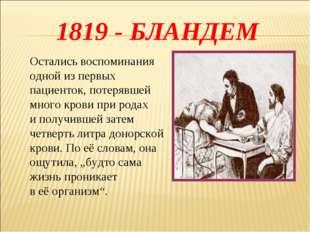 1819 - БЛАНДЕМ Остались воспоминания одной изпервых пациенток, потерявшей мн