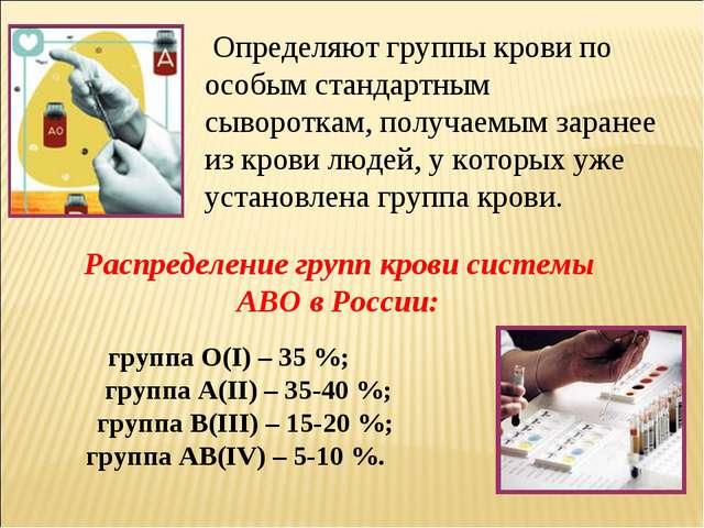 Определяют группы крови по особым стандартным сывороткам, получаемым заранее...