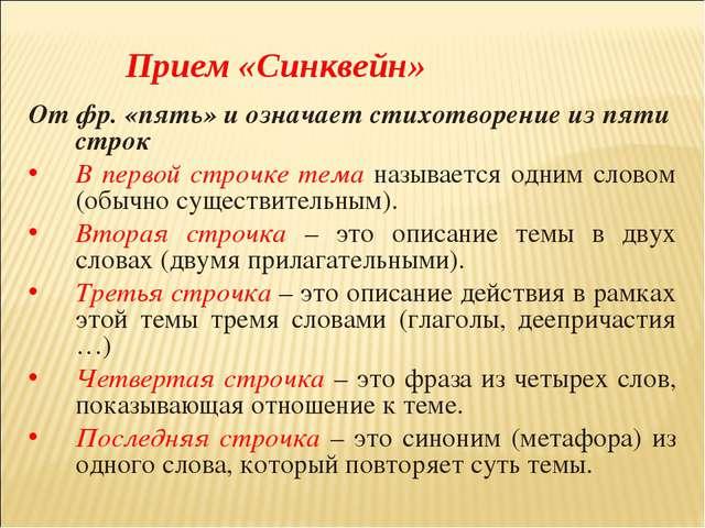 Прием «Синквейн» От фр. «пять» и означает стихотворение из пяти строк В перв...