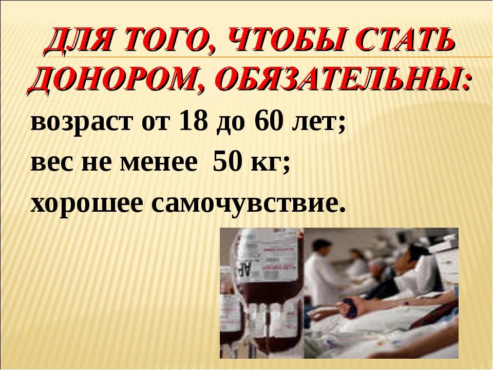 возраст от 18 до 60 лет; вес не менее 50 кг; хорошее самочувствие.