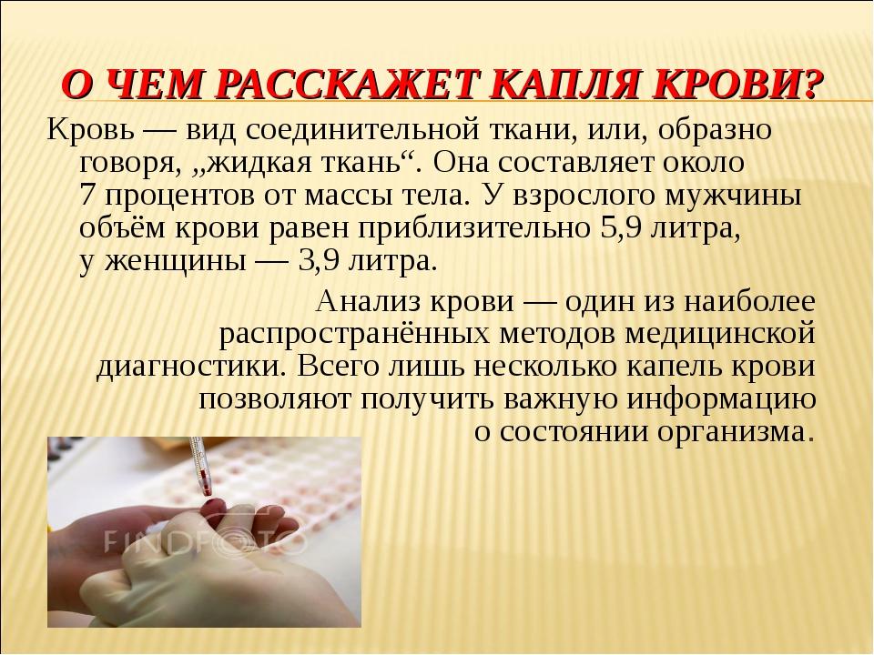 О ЧЕМ РАССКАЖЕТ КАПЛЯ КРОВИ? Кровь— вид соединительной ткани, или, образно г...