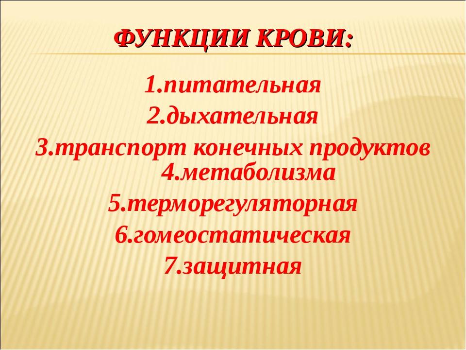 ФУНКЦИИ КРОВИ: 1.питательная 2.дыхательная 3.транспорт конечных продуктов 4.м...