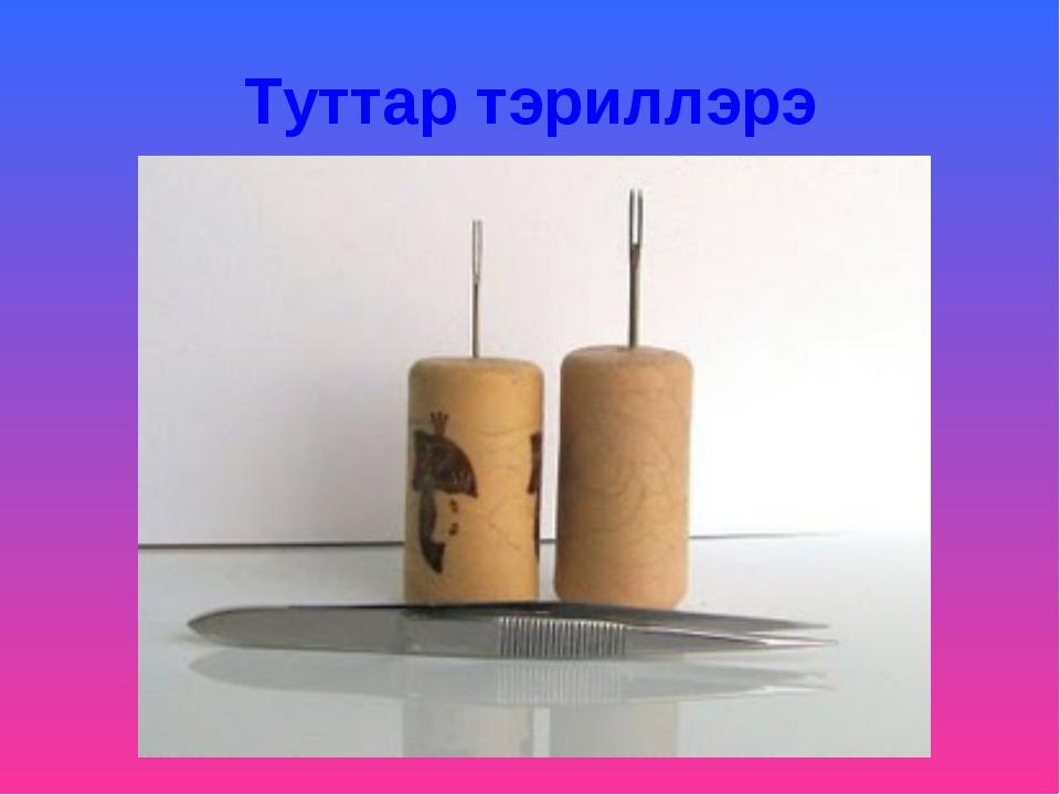 Туттар тэриллэрэ