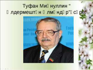 "Туфан Миңнуллин "" Әлдермештән Әлмәндәр""әсәре."